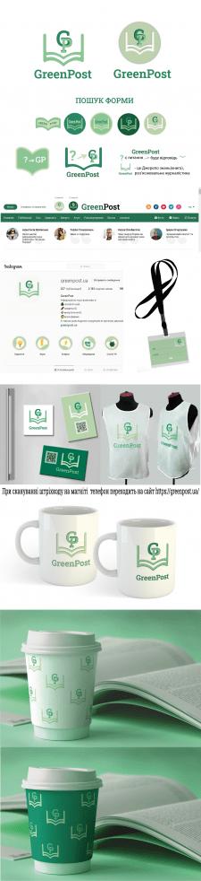 """Фирменный стиль для""""GreenPost""""1"""