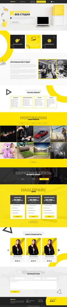 Дизайн сайта - веб студии