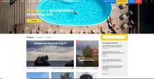 Туристическая социальная сеть