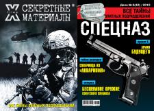Обложка передняя и задняя на журнал Спецназ
