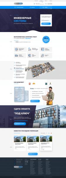Дизайн главной страницы корпоративного сайта