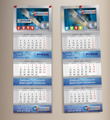 Календарь на 2014г