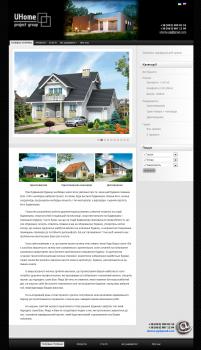 Сайт архітектурної компанії