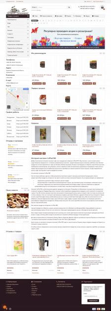Контент-оптимизация интернет-магазина кофе