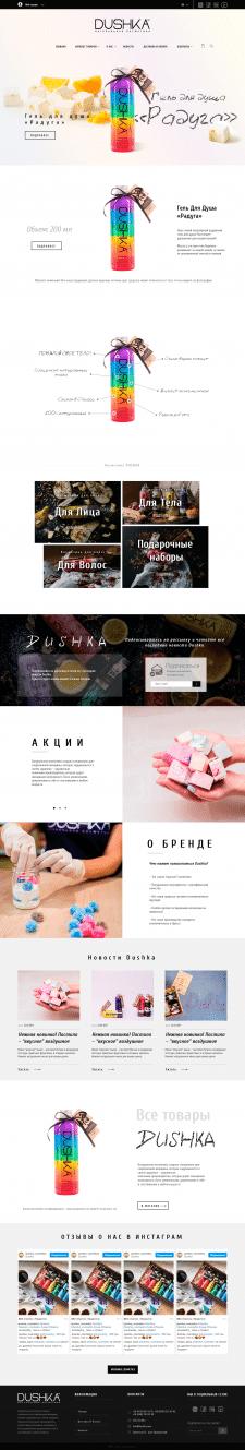 Косметика Dushka