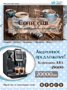 Сайт по продаже кофе-машин