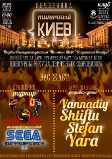 """вариант афишы вечеринки """"Типичного Киева"""""""