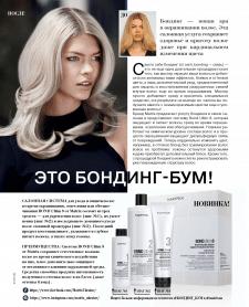 Реклама в журнале Burda Style