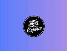Логотип в стиле Леттеринг