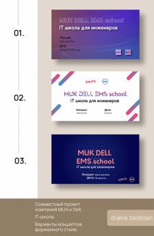 Концепты фирменного стиля для MUK DELL EMS school