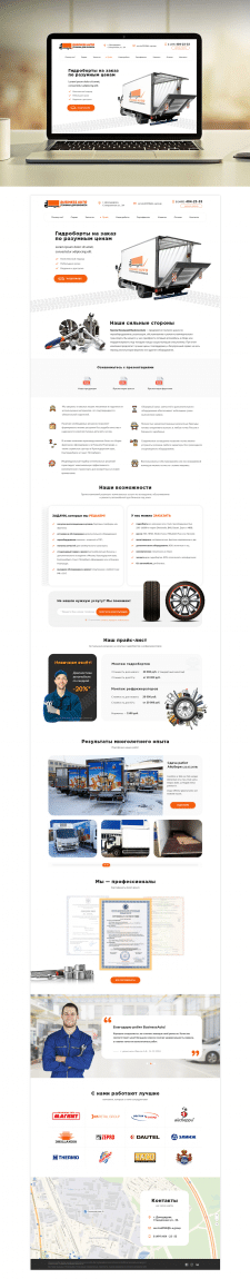 Предприятие ГК-Business-Auto (Домодедово)