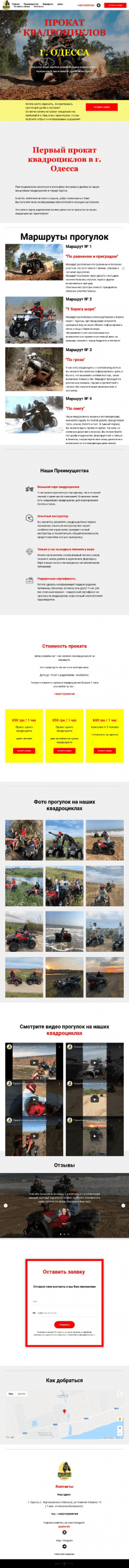 Сайт-визитка прокат квадроциклов в г.Одессе