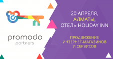 Promodo харьков