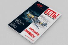Реклама на обложке журнала
