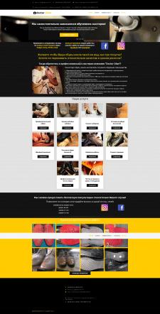 Сайт мастерской по ремонту обуви