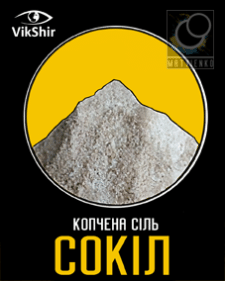 Этикетка к специям Vikshir