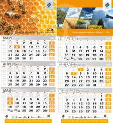 Квартальные календари УПЭК на 2016 год