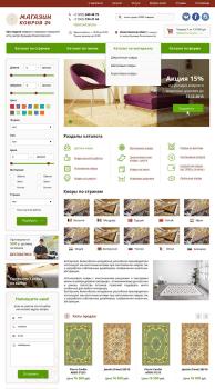 Сайт магазина по продаже ковров