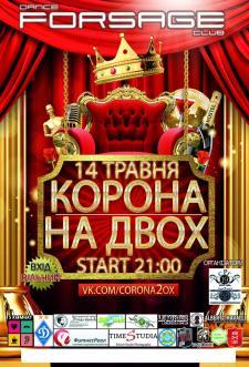 """Конкурс красы и талантов """"Корона на двоих"""" 2013"""