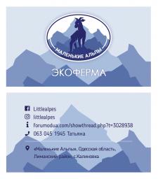 Дизайн визиток для Экофермы