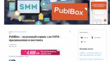 PublBox – надежный сервис для SMM-продвижения