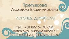 Визитки для логопеда