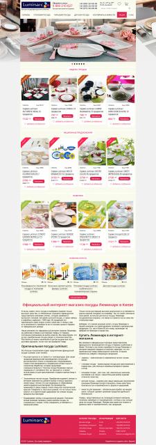 Официальный интернет-магазин посуды Люминарк