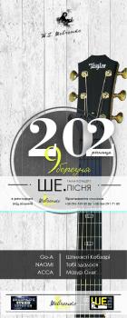 Аватар группы ВК пісенний конкурс Ше.Пісня
