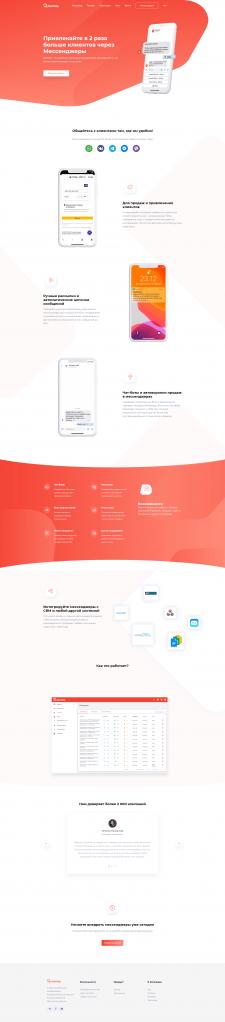 Мультиязычный сайт приложения BotHelp