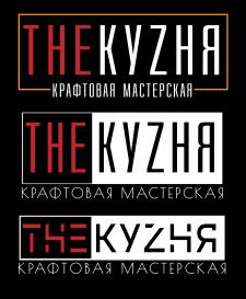 THE KУZНЯ LOGOTYPE #2