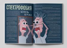 Верстка журнала про фобии