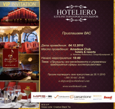 """Дизайн электронного пригласительного """"Hoteliero"""""""