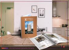 Дизайн альбома ЖК KARAWAY TOWER