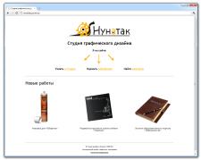 Сайт студии графического дизайна