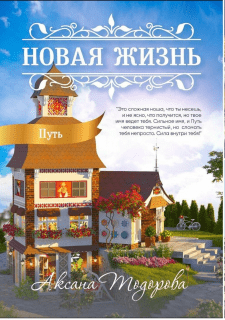 Редактирование романа на русском языке