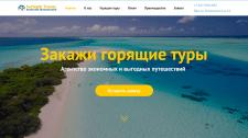 Landing Page для агентства путешествий