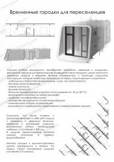 Модульные дома для переселенцев и беженцев
