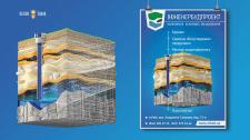 Постер + иллюстрация для ИнженерБудСервис