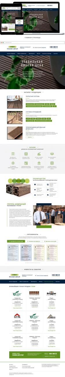 Сайт-каталог производство изделий из ДПК