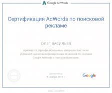 Сертифицированный Партнер Google