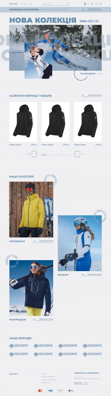 Дизайн интернет-магазина SportStore