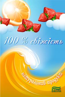 """рекламный постер для """"Биола"""""""