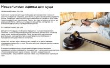 Независимая оценка для суда