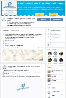 Дизайн  группы в Вконтакте и наполнение