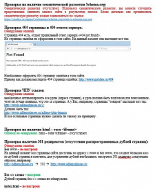 Технический СЕО-аудит сайта (фрагмент)