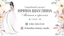 Визитка для свадебного стилиста