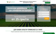 "Landing Page ""Гумат Калия"""