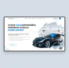 Shine Expert | Landing Page