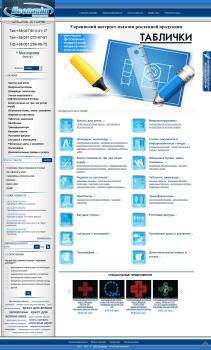 Украинский интернет-магазин рекламной продукции