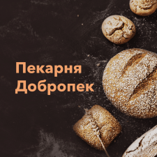 Разработка презентации франшизы пекарен Добропек